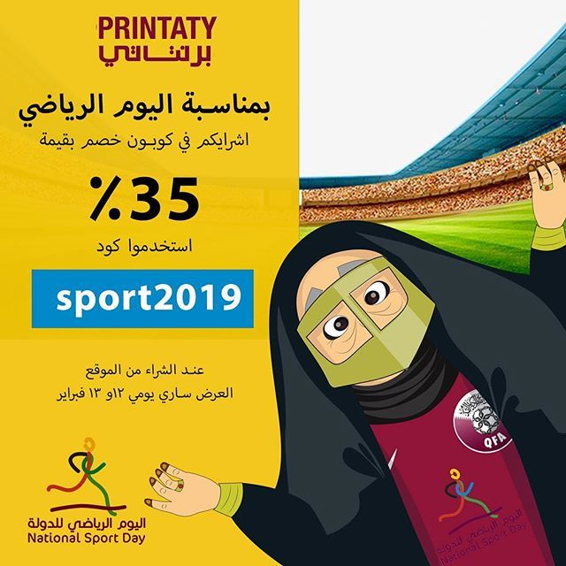 و عليكم بالف عافية العرض ساري تاريخ و خصومات قطر National Sports Day Sports Day National Sport