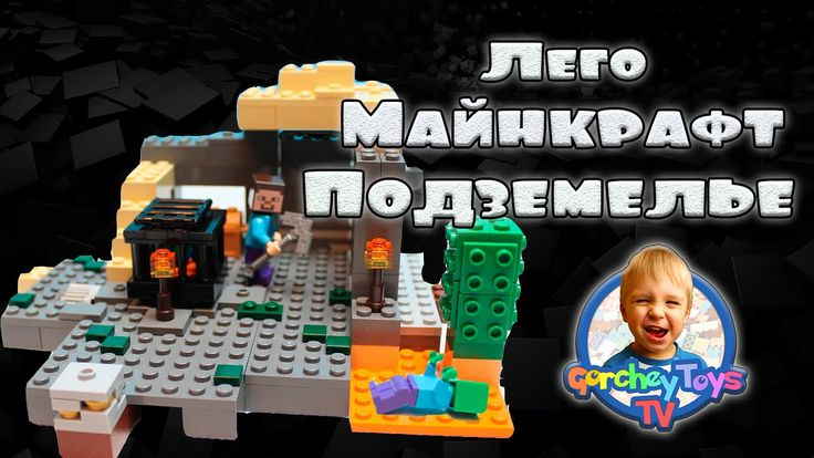 Лего Майнкрафт Подземелье 21119. Сборка и мультфильм Лего Майнкрафт Подз...