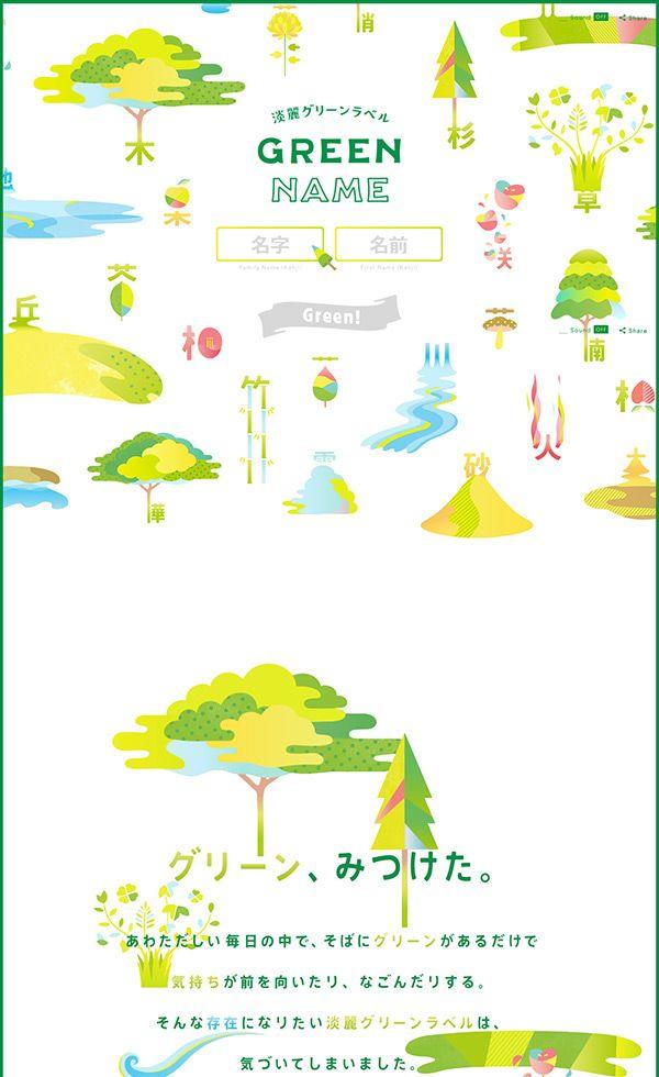 GREEN NAME|キリン 淡麗グリーンラベル | Web Design Clip [L] 【ランディングページWebデザインクリップ】