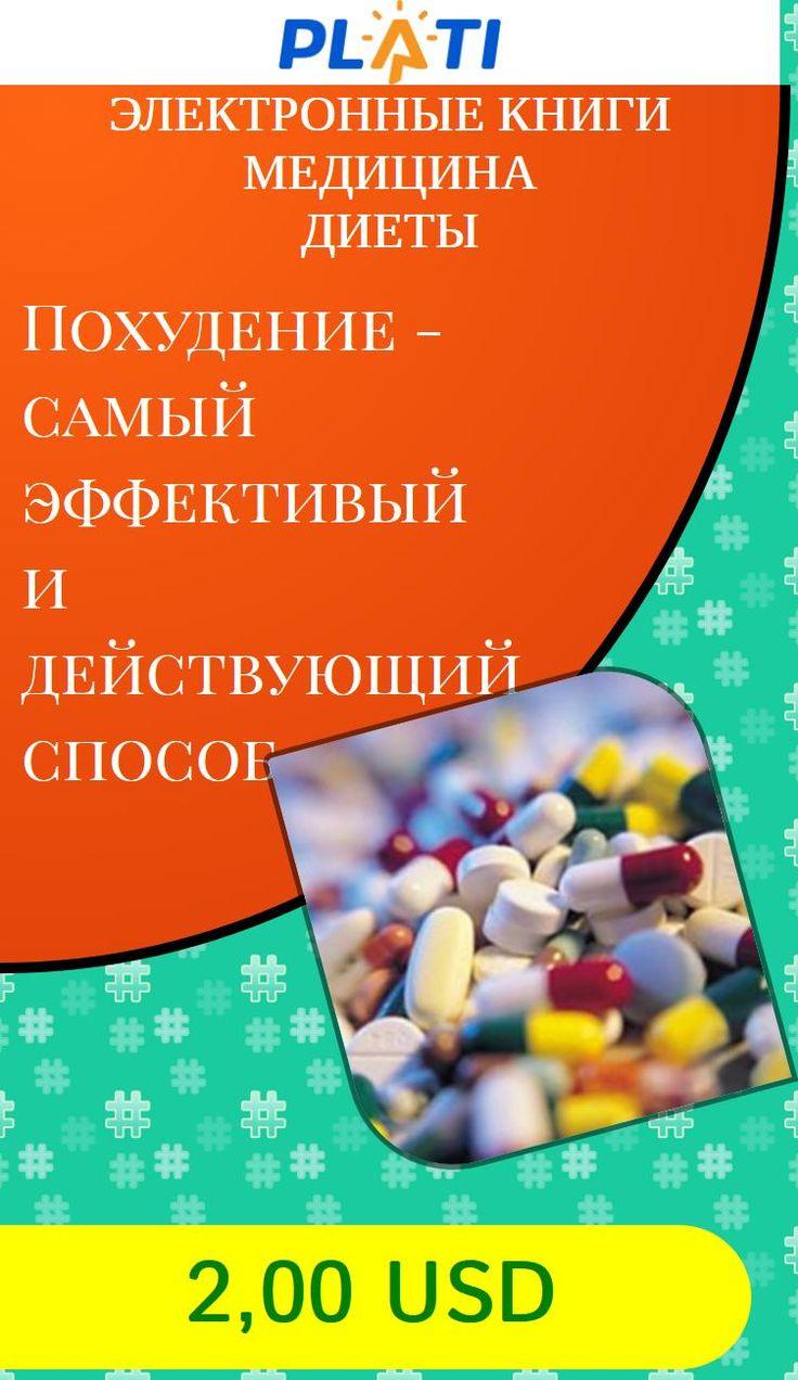 Похудение - самый эффективый и действующий способ Электронные книги Медицина Диеты