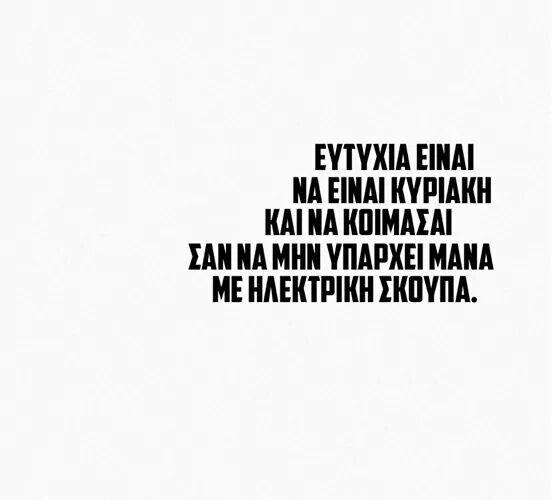 #κυριακη #greekquotes #greek_post #ελληνικα #στιχακια #γκρικ #γρεεκ #edita