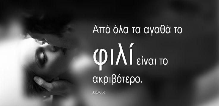 Από όλα τα αγαθά το φιλί είναι το ακριβότερο. Ανώνυμο