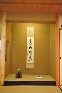 A tokonoma is a place in a Japanese house that displays a painting or scroll and a flower display.
