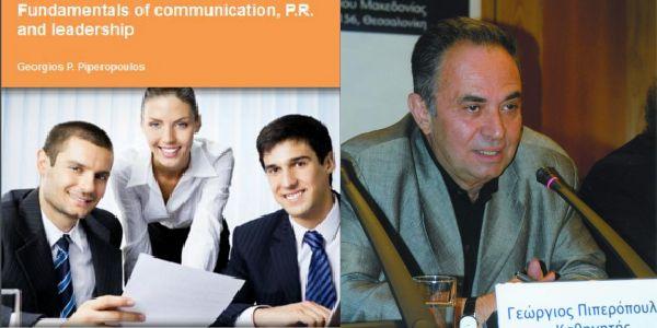 Θεωρίες Επικοινωνίας Δημόσιες Σχέσεις και Ηγεσία