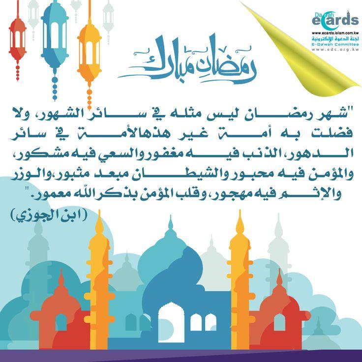 فضل شهر رمضان البطاقات الدعوية Ramadan Kareem Ramadan Kareem
