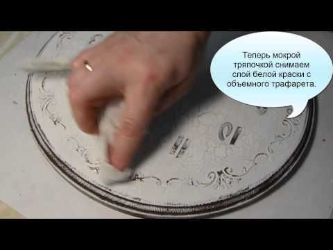 Декупаж. Часы. Рисуем шпатлевкой. - YouTube