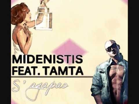 Tamta ft. Midenistis - S'Agapao (New Song 2013)