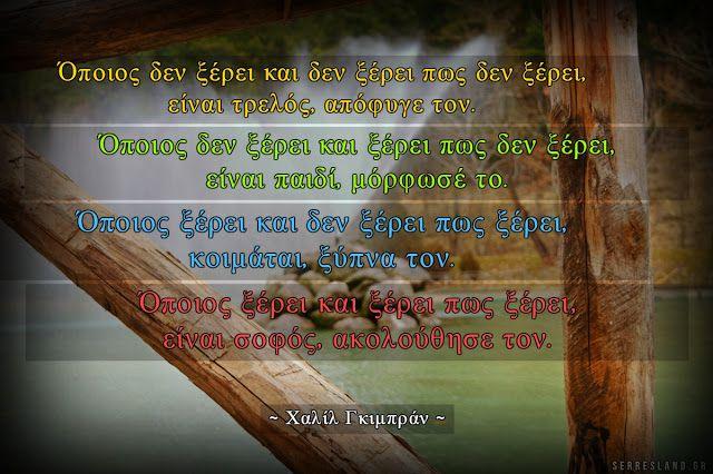 Σοφά Λόγια - 4 Σοφές συμβουλές