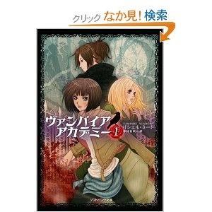ヴァンパイア アカデミー 1 (ソフトバンク文庫NV)    Vampire Academy by Richelle Mead  Japanese