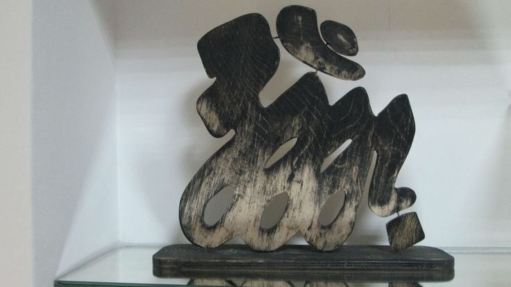 Логотип из дерева ручной работы выполним на заказ.