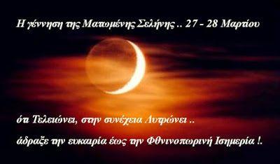 """Ψυχή και Αστρολογία   """"Psychology & Astrology"""": *Γέννηση της Ματωμένης Σελήνης – Ανοίγει νέος Κύκλ..."""