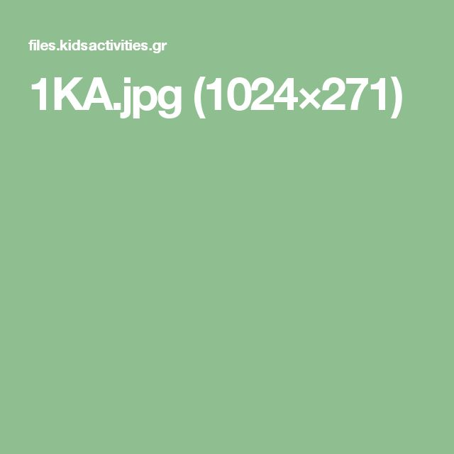 1ΚΑ.jpg (1024×271)