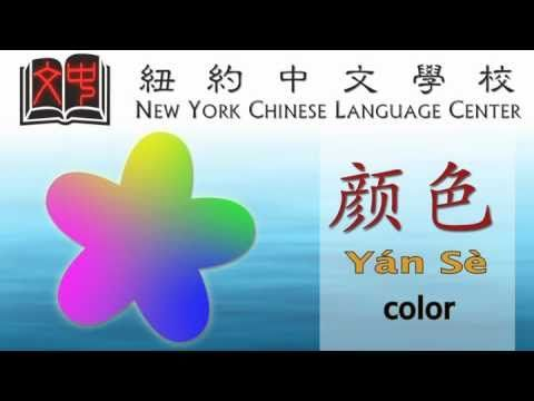 Chinese Lesson : vocabulary - color
