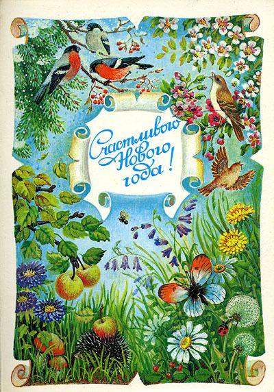 Happy New Year - Soviet postcard