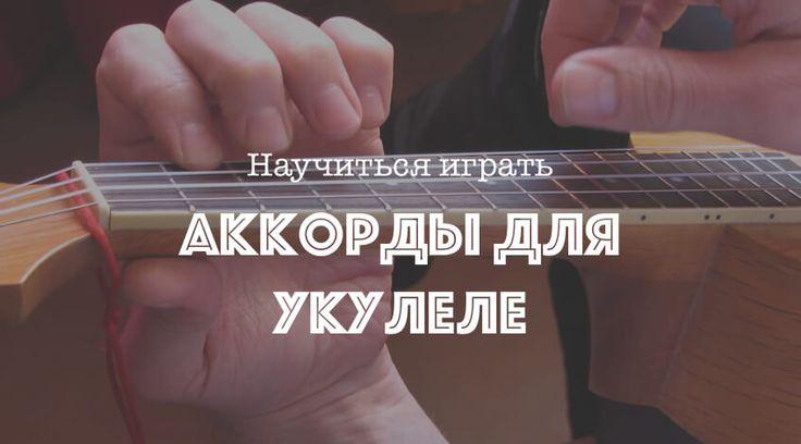 Основные аккорды для укулеле, с помощью которых можно сыграть любую песню