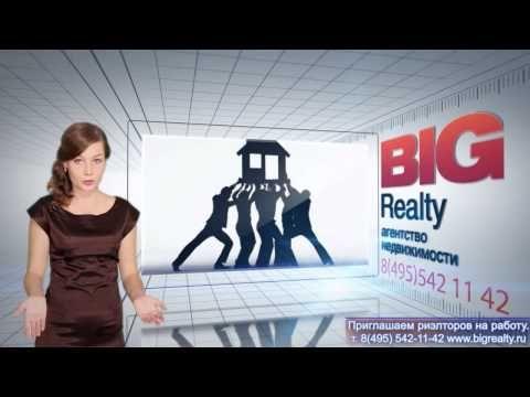 Почему надо продавать недвижимость с агентством Big Realty? Часть 2