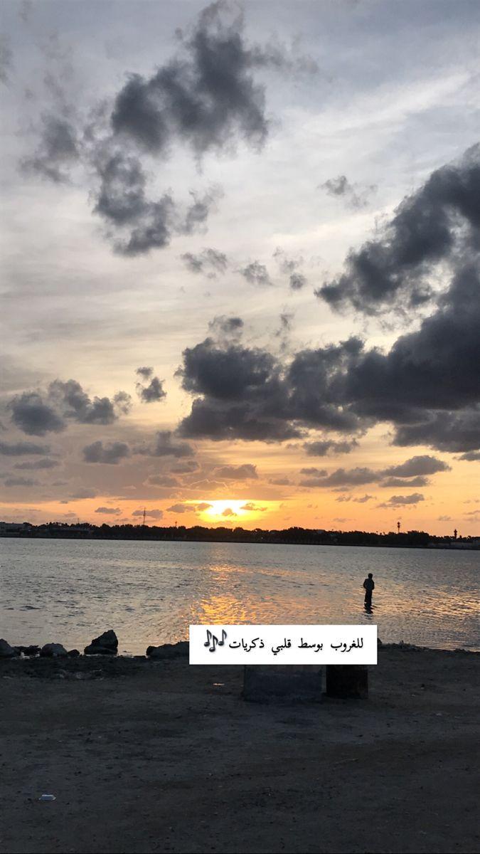 جده تصويري السعودية غيوم غروب Instagram Instagram Story Clouds