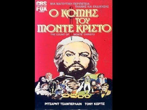 KOMHS TOU MONTE KRISTO  FULL MOVIE greek subs (ταινια)