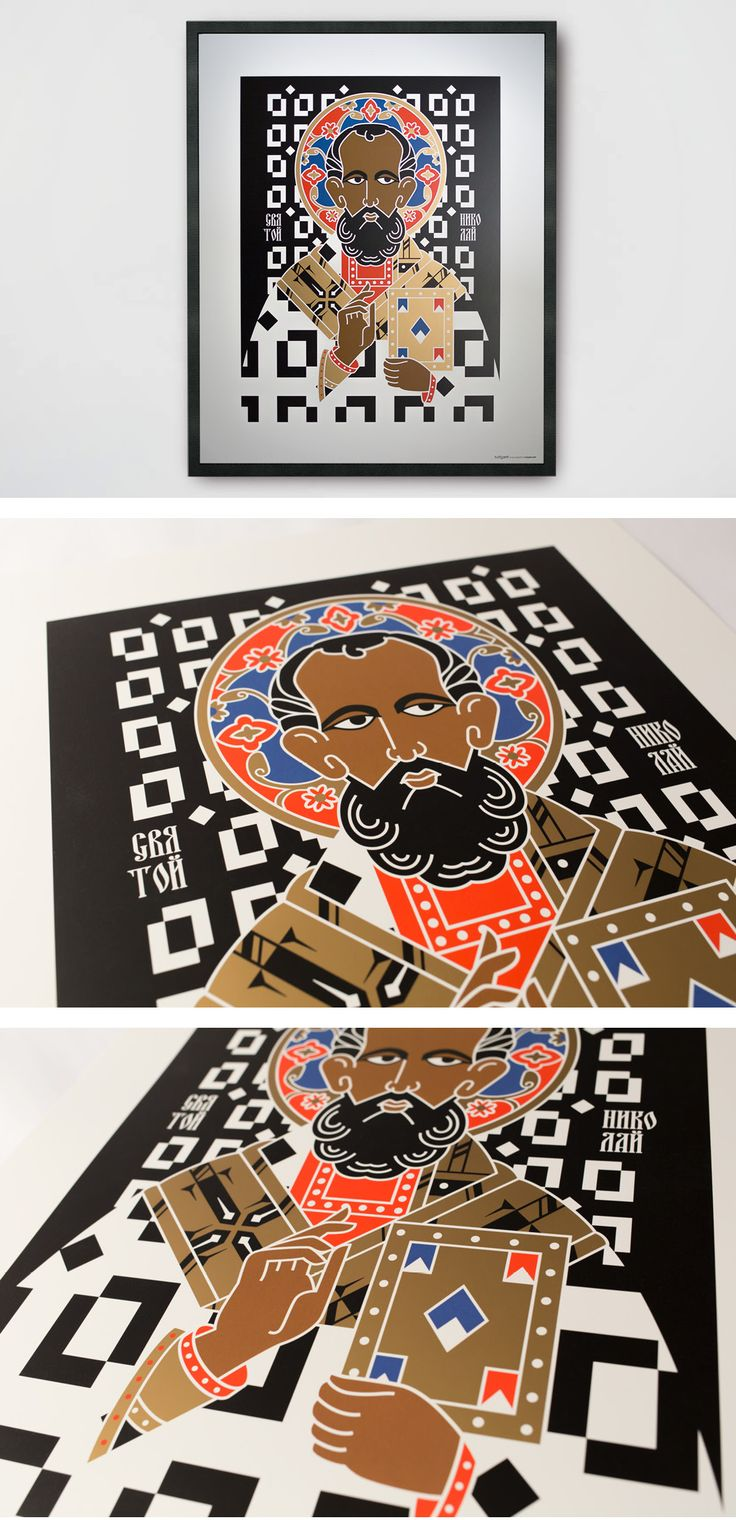 SAINT NICHOLAS ICON – Printed on matt coated paper 350g. offset with the addition of Pantone gold – Size 40x50 cm, 30x40 cm print area
