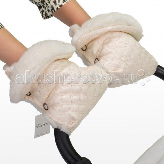Esspero Муфта-рукавички для коляски KarolinaМуфта-рукавички для коляски KarolinaВо время постоянных хлопот о безопасности и здоровье малыша, с этой точки зрения оно абсолютно безопасно. Металлические столы обладают абсолютной экологичностью при эксплуатации (чего нельзя сказать о процессе производства металла). Фразы могут быть разными, по главное условие
