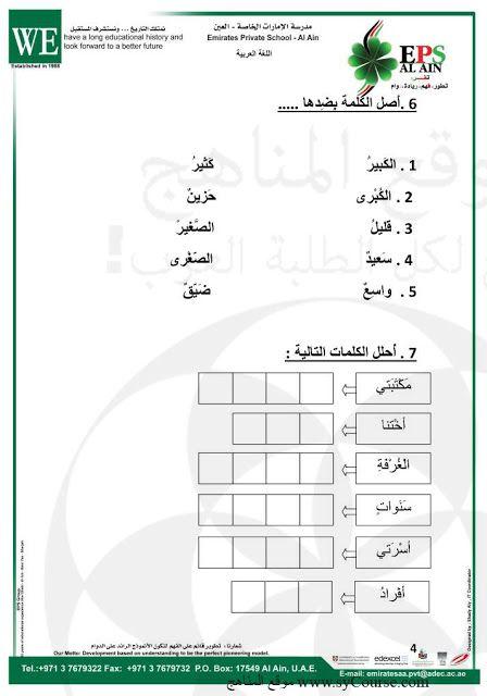العربية لغتنا للصف الاول