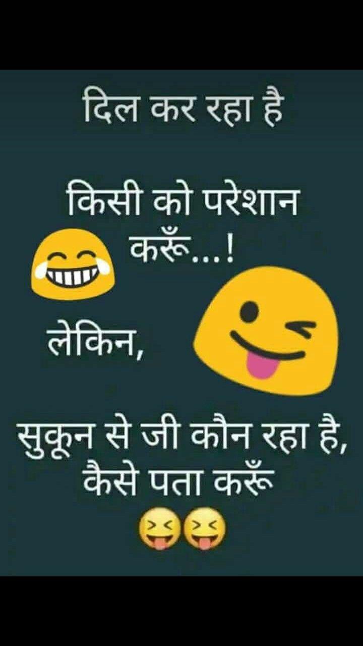 Rashikaprajapat Gmail Com Fun Quotes Funny Cute Funny Quotes Funny Quotes For Instagram