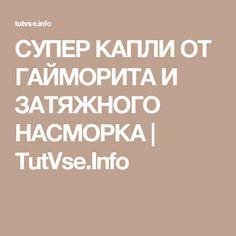 СУПЕР КАПЛИ ОТ ГАЙМОРИТА И ЗАТЯЖНОГО НАСМОРКА | TutVse.Info