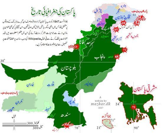 Urdu Map Of Pakistan Teaching Urdu Pinterest Language And - Pakistan map