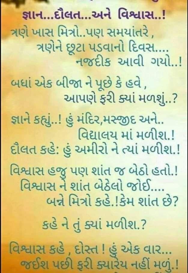 Pin By Bhavesh Umraniya On Gujarati Quote Gujarati Quotes Hindi