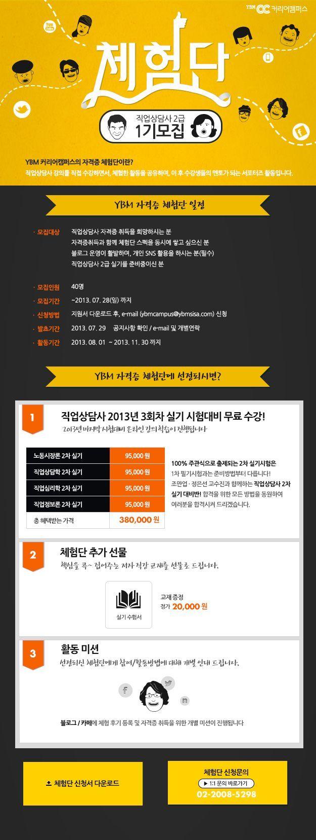 [YBM] YBM 자격증(직업상담사2급) 체험단 1기 모집