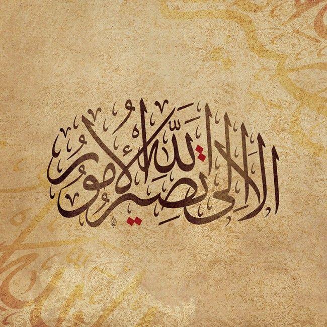 """Verily, with God is the beginning and the end of all things.""  أَلَا إِلَى اللَّهِ تَصِيرُ الْأُمُورُ (Quran 42:53) – Surat Ash-Shura سورة الشورى"