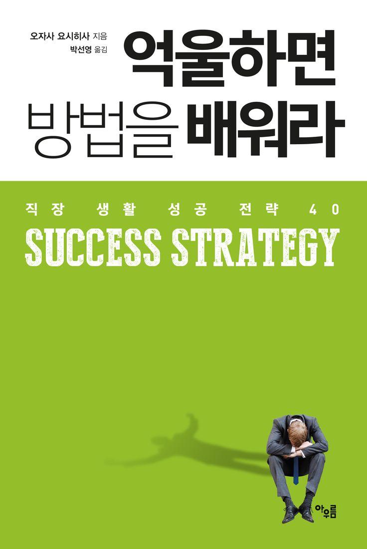 억울하면 방법을 배워라  book design, cover design