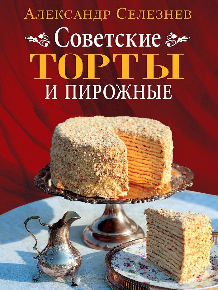 Советские торты и пирожные книга Александр Селезнев