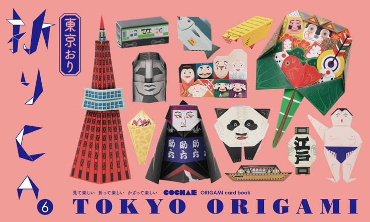 Tokyo Origami is the sixth in Graphic design unit Cochae's popular series, and this time it offers all the icons of the metropolis. There are 24 new designs — some predictable (sushi and pandas) others charmingly odd (a sento bath and the Easter Island-like Moyai statue in Shinjuku), and as if to prove it's up to date, there's even the Tokyo Tower usurper, the Sky Tree.