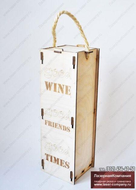 Коробка для вина #2