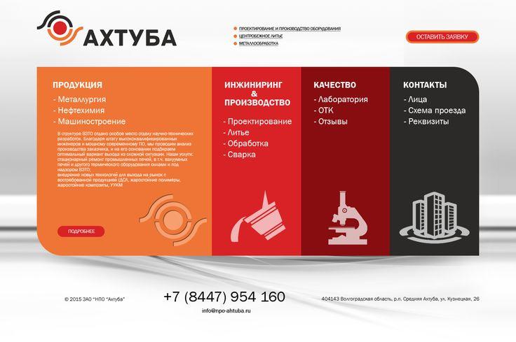 Создание сайта производственно-инжиниринговой компании на #CMS #Joomla #ONVOLGA #ИнтернетАгентство #ВебСтудия #СозданиеСайтов #СайтПодКлюч #ДизайнСайта