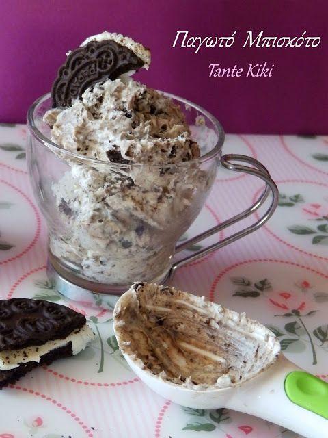 Παγωτό βανίλια-μπισκότο σε χρόνο ρεκόρ