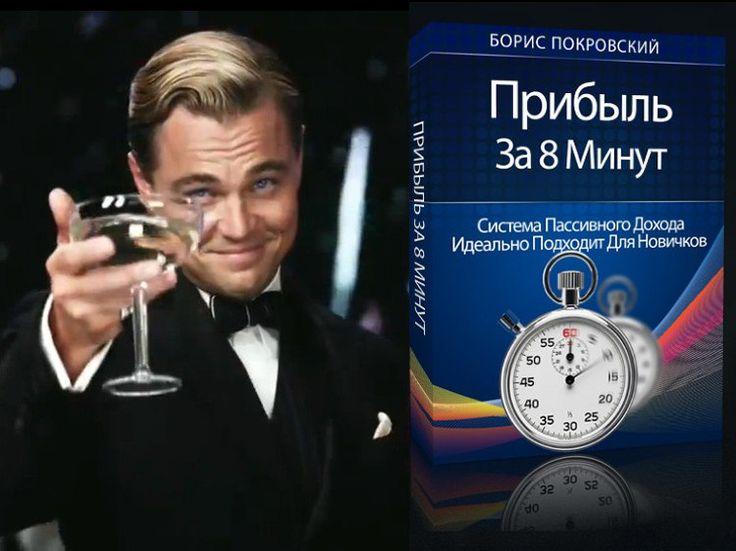 Как заработать 16980 рублей за день, потратив всего 8 минут?!