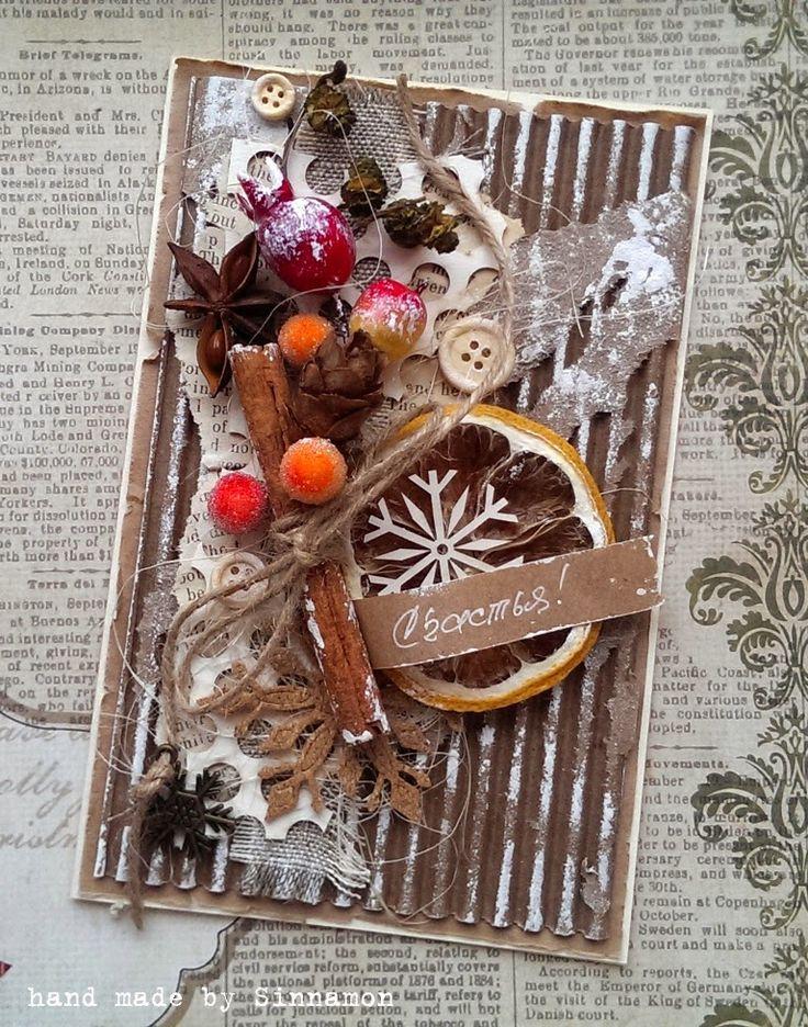 Sinnamon: Творю, что хочу!: Новогодние открытки в эко-стиле