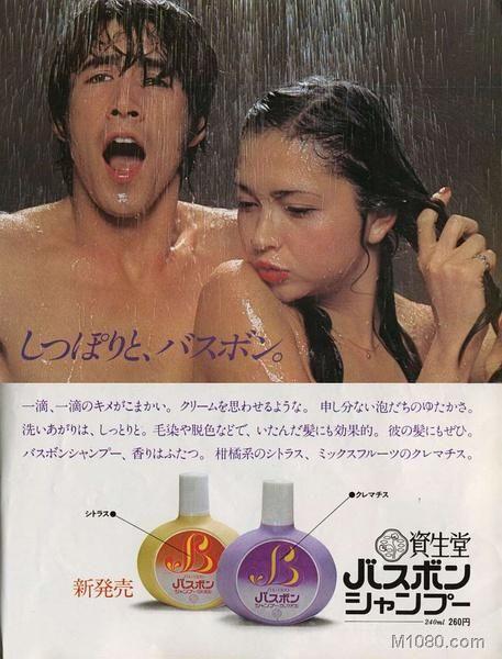 1975年、「草刈正雄&秋川リサ」がモデルの資生堂「バスボンシャンプー」の広告です