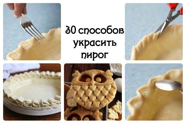 30 способов украсить пирог