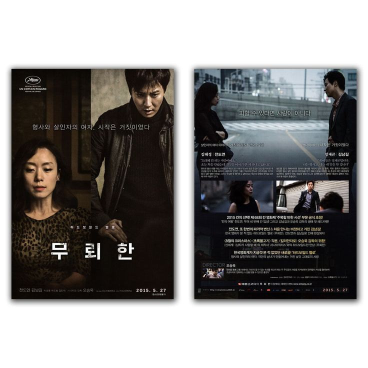 The Shameless Movie Poster 2S 2014 Do-yeon Jeon, Nam-kil Kim, Sung-woong Park #MoviePoster