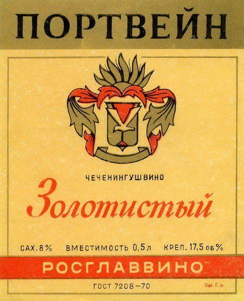 Labels Soviet alcohol