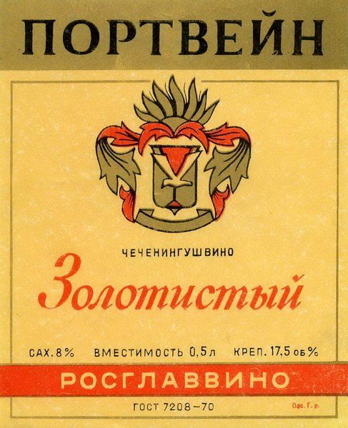Labels Soviet alcohol