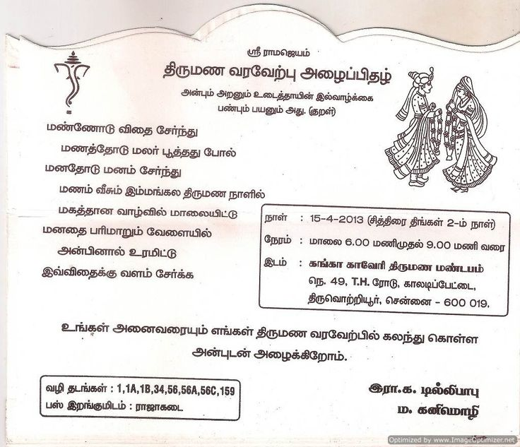 Tamil Quotes For Wedding Invitation: Wedding Invitation Wordings For Friends In Tamil