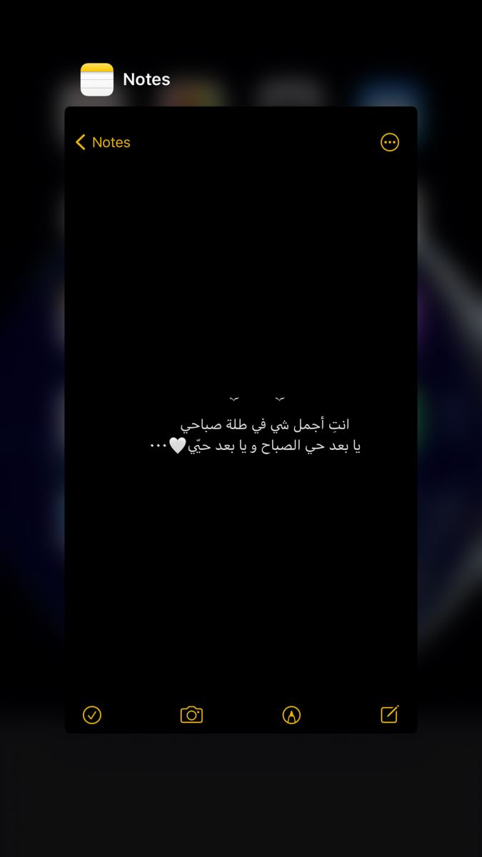 كلام عن الصـباح In 2021 Love Smile Quotes Cover Photo Quotes Beautiful Arabic Words
