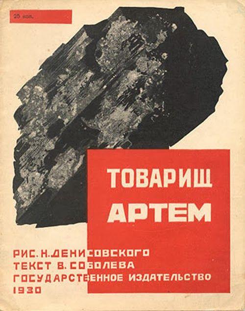 Comrade Artyom, 1930.
