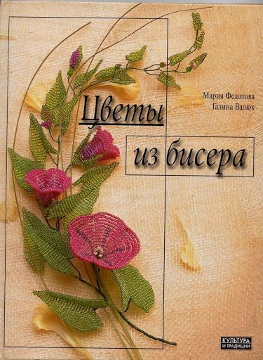 Цветы из бисера (М.Федотова, Г.Валюх) - Olga Kushelev - Picasa Web Albums