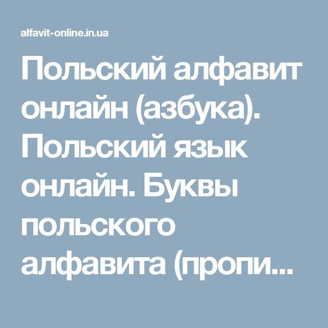 Польский алфавит онлайн (азбука). Польский язык онлайн. Буквы польского алфавита (прописные, строчные).