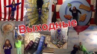 Смотреть онлайн видео VLOG/Выходные/Музей иллюзий/Арбат и Красная Площадь